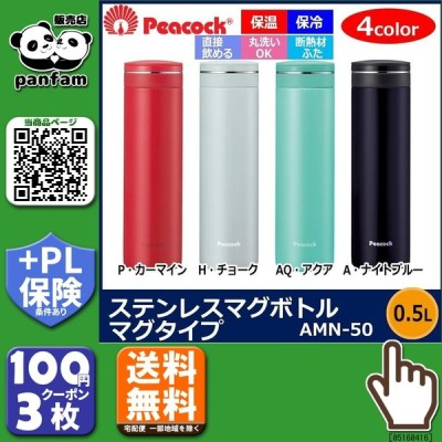 送料無料|Peacock ピーコック ステンレスマグボトル マグタイプ 0.5L AMN-50 A・ナイトブルー|b03