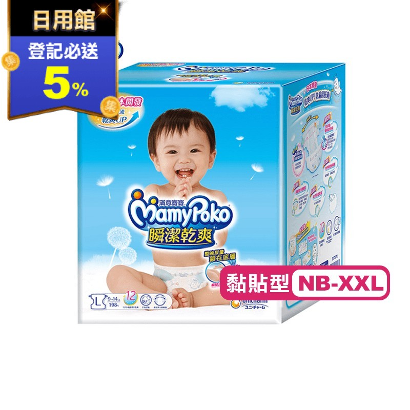 滿意寶寶瞬潔乾爽紙尿布
