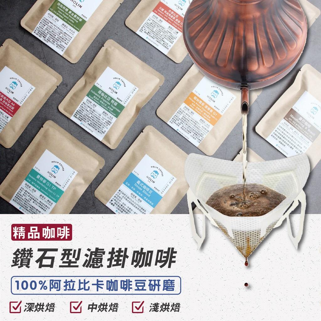 HOLIN【鑽石型濾掛咖啡】10g / 包 〔接單新鮮製作 散裝無盒裝 專業一品世界精品〕