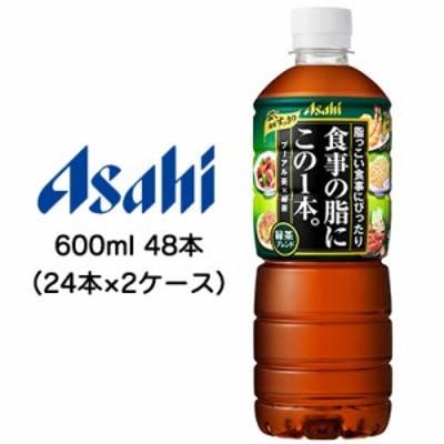[取寄] 送料無料 アサヒ 食事の脂に この1本。 緑茶 600ml PET 48本 ( 24本×2ケース ) 42230