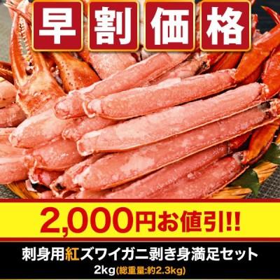 【早割価格】かに カニ 蟹 刺身用紅ズワイガニ剥き身満足セット 2kg