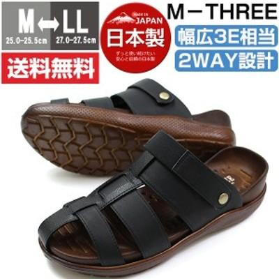 送料無料 サンダル メンズ エムスリー コンフォート 靴 M-THREE 35 5営業日以内に発送