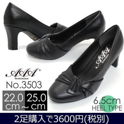 パンプス 6.5cmヒール リボン レディース リクルート 就活 通勤 靴 レザー 革靴