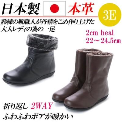 日本製 本革 ショートブーツ ボア レディース 2way ブーツ ショート フラット ローヒール ファー 3E 幅広 軽量 カジュアルブーツ 大きいサイズ 黒 ブラウン
