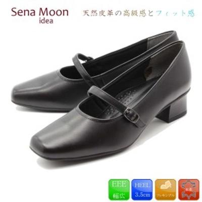 【Sena Moon (セナムーン)】 プレーンパンプス 人気定番 痛くない 歩きやすい フォーマル リクルート 冠婚葬祭 ビジネス オフィス 本革