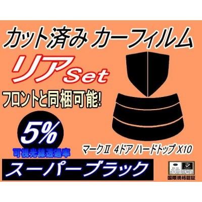 リア (s) マークII 4D ハードトップ X10 (5%) カット済み カーフィルム LX JZX GX100 101 105 トヨタ