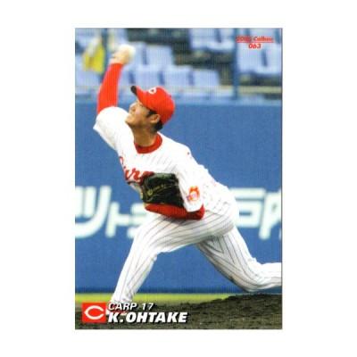 カルビー2005 プロ野球チップス レギュラーカード No.63 大竹寛