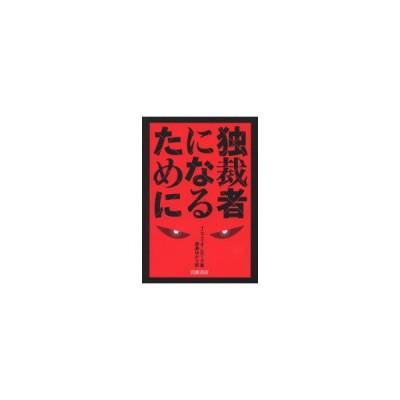 新品本/独裁者になるために イニャツィオ・シローネ/著 斎藤ゆかり/訳 ...