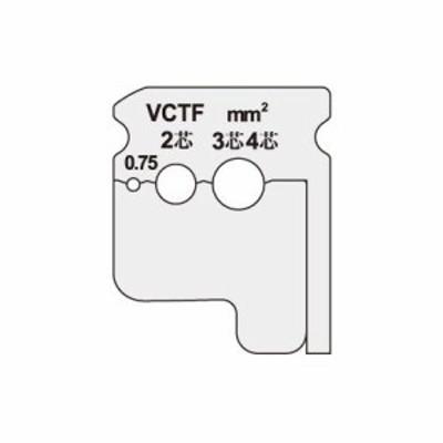 デンサン ワイヤーストリッパー替刃 DVC-075KP