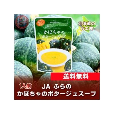 北海道 スープ 送料無料 インスタント かぼちゃのポタージュスープ 1人前 送料無料 スープ メール便 価格 555 円 ゾロ目