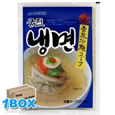 【送料キャンペーン開催!】宮殿冷麺のスープ270g【30個BOX】■韓国食品■0908-1