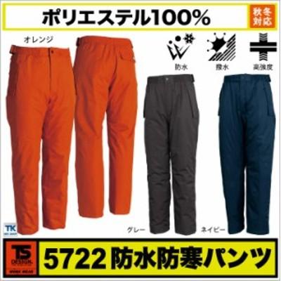 防寒ズボン 防寒パンツPVCコーティング 高度な 防水性・耐摩耗性 防寒着 防寒服 作業着 作業服 tw-5722