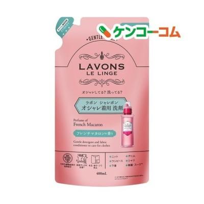 ラボン シャレボン オシャレ着用洗剤 詰め替え フレンチマカロン ( 400ml )/ ラボン(LAVONS) ( 部屋干し )