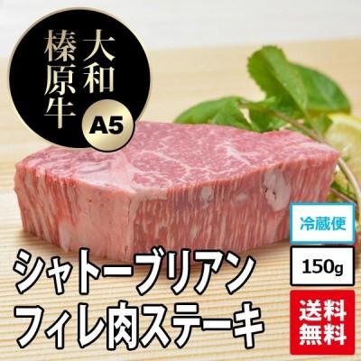 牛肉 黒毛和牛 大和榛原牛 A5 シャトーブリアン ステーキ 150g 送料無料