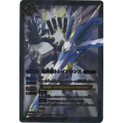 バトルスピリッツ/CP14-X18電神槍トレインランスX(中古品)