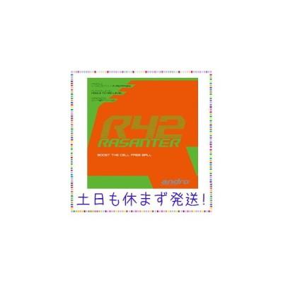 andro(アンドロ) 卓球 ラバー ラザンターR42 トータルバランス性能 112287 アカ(RD) ULTRA MAX