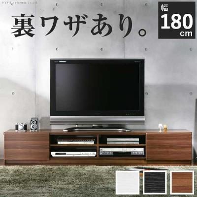 テレビ台 ローボード 背面収納 TVボード ロビン 幅180cm テレビボード