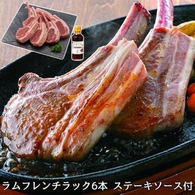 ラムフレンチラック6本ステーキソース付 送料無料 北海道産 羊肉 ラム肉 ステーキソース グルメ お取り寄せグルメ ご当地グルメ 肉の山本