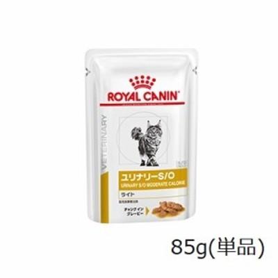 ロイヤルカナン 猫用 ユリナリーS/O ライト ウェット パウチ 85g(単品)
