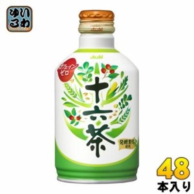 アサヒ 十六茶 275g ボトル缶 48本 (24本入×2 まとめ買い)