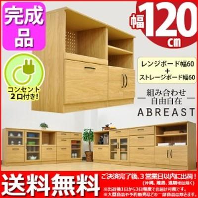 キッチンカウンター120幅/送料無料/組立不要の完成品『(S)レンジボード60幅+ストレージボード60幅のセット』(ABR-603RB+ABR-604SB)
