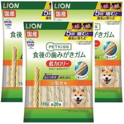 ライオン (LION) ペットキッス (PETKISS) 犬用おやつ 食後の歯みがきガム 低カロリー 小型犬用 3個パック (まとめ買い)