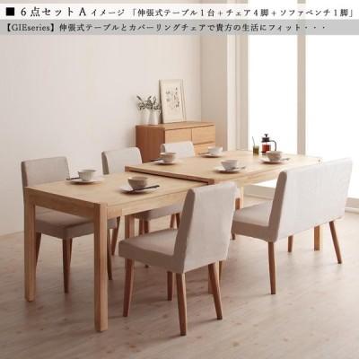 ダイニングテーブルセット 6点A ソファベンチセット 伸縮テーブル幅135-235cm ナチュラル色 天然木アッシュ材 突板