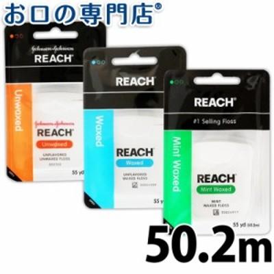 【ポイント消化】REACH デンタルフロス 55ヤード(50.2m)