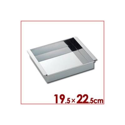 ステンレス玉子豆腐器 関西型 19.5×22.5cm 18-0ステンレス製 冷やし型 固める ゼリー 寒天