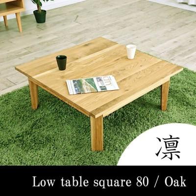テーブル 座卓 ちゃぶ台 机 食卓 北欧 モダン 天然木 無垢 RIN オーク 80角