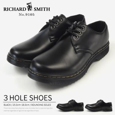 【送料無料】 RICHARD SMITH リチャード・スミス 3ホールシューズ ポストマンシューズ 9105 メンズ