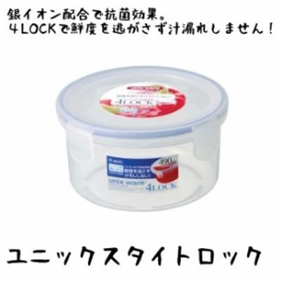 保存容器 抗菌ユニックスタイトロック丸 TLR-20AG プラスチック保存容器 保存容器 YOUNG zone 最安