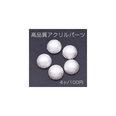 高品質アクリルパーツ デコパーツ 片穴 半円 16mm ホワイト【4ヶ】