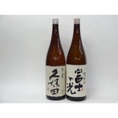 特選日本酒セット 久保田 富士の光 スペシャル2本セット(百寿 純米)1800ml×2本