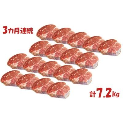 【3カ月連続】はこだて和牛 ブロック肉 計7.2kg
