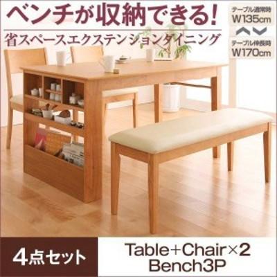 ダイニングテーブルセット 4人掛け 4点セット(テーブル幅135-170+チェア2脚+ベンチ) 省スペース伸縮ダイニングセット おしゃれ 4人用