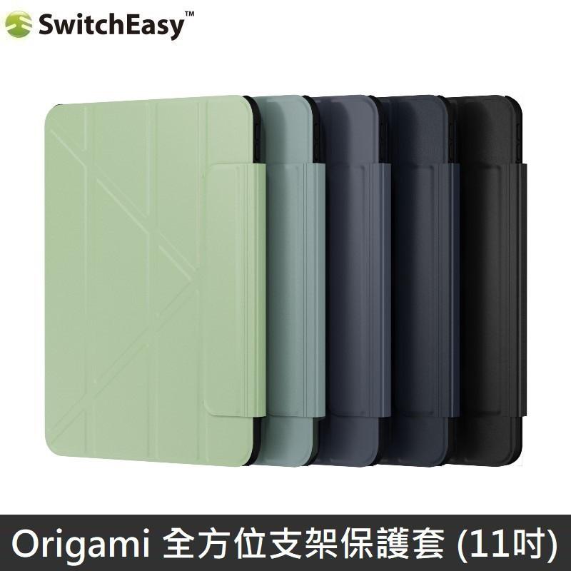 SwitchEasy Origami 全方位支架保護套 掀蓋皮套 for 2021 iPad Pro 11吋 LANS