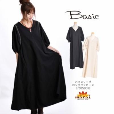 ロングワンピース マキシワンピース Vネック パフスリーブ 半袖 5分袖 白 黒 大きいサイズ カジュアル アジアン エスニック ファッション