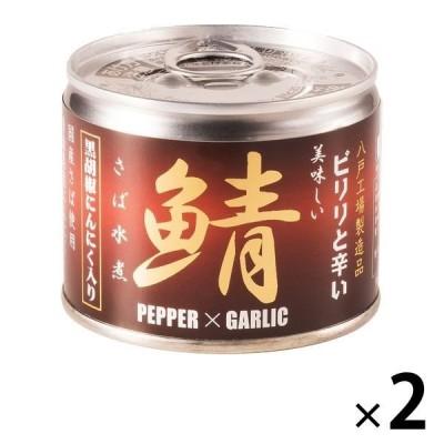 鯖缶 美味しい鯖水煮 黒胡椒・にんにく入り 2缶 伊藤食品 サバ缶