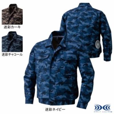 作業服 自重堂 KU91310J 綿薄手迷彩ワーク空調服 M~5L