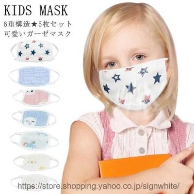 ガーゼマスク 子供用 マスク ガーゼ マスク 5枚組 洗える 花粉対策 インフルエンザ対策 子供マスク 花粉対策 キッズマスク マスク 花粉症 ウィル