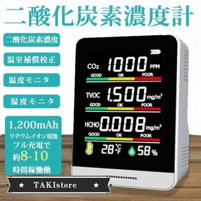 新作商品セール 二酸化炭素濃度計 二酸化炭素計測器 CO2/TVOC/HCHO検測 350~2000測定範囲 家庭用 空気質検知器 温度 湿度 空気品質 三密 換気 濃度測定