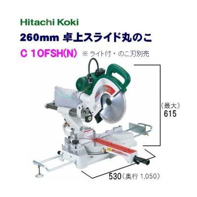 卓上スライド丸のこHiKOKI(ハイコーキ)260mmC10FSH(N)ライト付・のこ刃別売沖縄・一部離島発送不可
