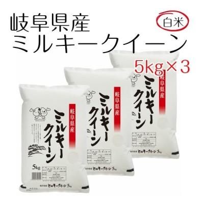 米 お米 白米 15kg  ミルキークイーン 岐阜県産 令和2年産  5kg×3 送料無料