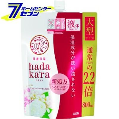 ハダカラ (hadakara) ボディソープ フレッシュフローラルの香り つめかえ用大型サイズ 800ml  ライオン [ボディーソープ ボディソープ