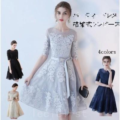2021新作パーティードレス 膝丈 結婚式 ドレス パーティー お呼ばれ ニ次会 フォーマル 刺繍 セレブ