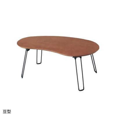 豆型折れ脚リビングテーブル