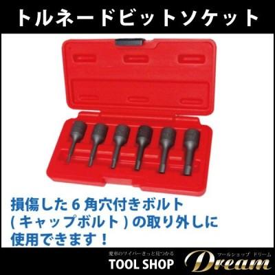 ソケット6本セット 逆タップエキストラクタービット3/8(9.5mm)