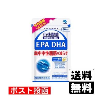 ■ポスト投函■[小林製薬]小林 EPA DHA 150粒入