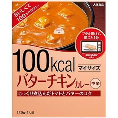 大塚 マイサイズ バターチキンカレー 120g